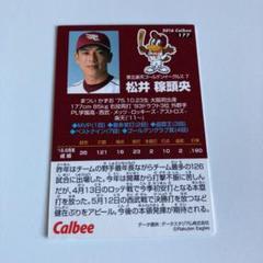 """Thumbnail of """"松井稼頭央、プロ野球チップスカード"""""""