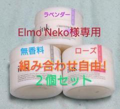 "Thumbnail of ""ink. インク・クレンジングバーム 90g(ローズ)"""
