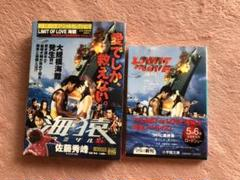 "Thumbnail of ""LIMIT OF LOVE海猿 ノベライズ本と漫画本セット"""