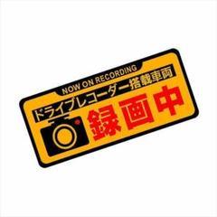 """Thumbnail of """"黄 ドラレコ ステッカー 録画中 ドライブレコーダー搭載車両"""""""