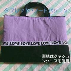 "Thumbnail of ""タブレットケース iPad入れ 小学校 中学校  iPad袋"""