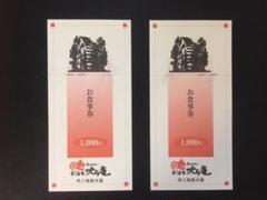 """Thumbnail of """"鹿児島「そば茶屋 吹上庵」お食事券"""""""