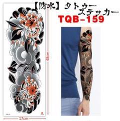 "Thumbnail of ""TQB-159 フェイク タトゥー シール ステッカー ボディー ペイント 防水"""