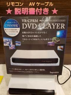"""Thumbnail of """"DVDプレーヤー  VR モード CPRM 対応"""""""
