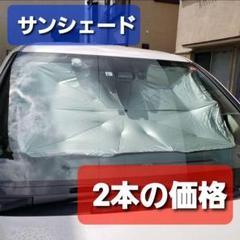 "Thumbnail of ""車用日除け 2本セット サンシェード 傘式 簡単収納 コンパクト"""