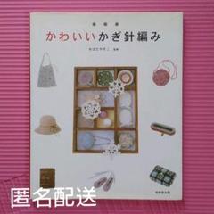 """Thumbnail of """"かわいいかぎ針編み せばたやすこ監修 成美堂出版"""""""