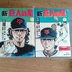 "Thumbnail of ""巨人の星 2冊"""