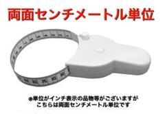 """Thumbnail of """"周囲測定テープ 一人で腕の太さが測れる メジャー 5個セット"""""""