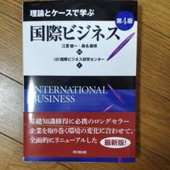 """Thumbnail of """"理論とケースで学ぶ国際ビジネス"""""""