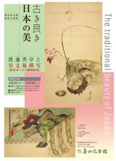 "Thumbnail of ""世田谷 斉田記念館 渡邊省亭展"""