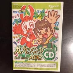 "Thumbnail of ""◆チャレンジ2年生 九九ソング CD"""