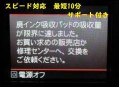 "Thumbnail of ""廃インク吸収パッド限界エラーリセット解除キー EPSON CANON382"""