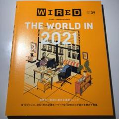 "Thumbnail of ""WIRED 2020.vol39 the world in 2021"""