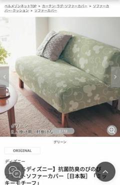"""Thumbnail of """"抗菌防臭のびのびフィットソファーカバー[日本製] ミッキーモチーフ 美品"""""""