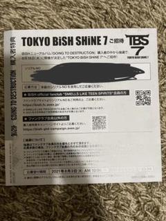"""Thumbnail of """"TOKYO BiSH SHiNE 7 シリアルナンバー"""""""