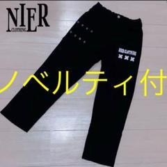 """Thumbnail of """"NieR 非売品ノベルティ付 クロップド ブラックパンツ ユニセックス"""""""