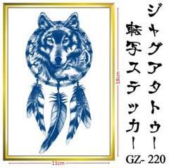 """Thumbnail of """"GZ-220 ジャグアタトゥー フェイク タトゥー シール ステッカー"""""""