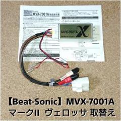 "Thumbnail of ""【Beat-Sonic】サウンドアダプター【MVX-7001A】"""