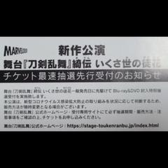 "Thumbnail of ""舞台 刀剣乱舞 綺伝 いくさ世の徒花 シリアルコード 1枚"""