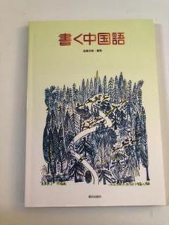 """Thumbnail of """"書く中国語"""""""