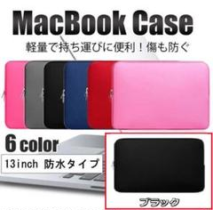 "Thumbnail of ""Macbookケース ブラック マックブックケース 13インチ用 保護ケース"""