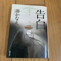 "Thumbnail of ""告白"""