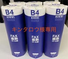 """Thumbnail of """"アスクル Fax感熱ロール紙 6巻"""""""
