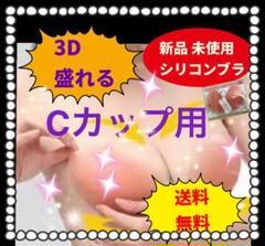 """Thumbnail of """"ヌーブラ 3D激盛り シリコン 強力粘着 Cカップ用 新品 未使用"""""""