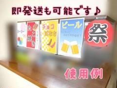 """Thumbnail of """"夏祭り お祭り ポップ✨13シート"""""""