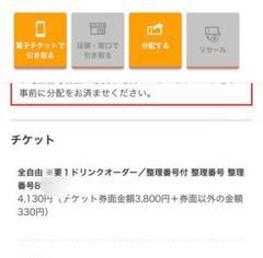 """Thumbnail of """"チケット 即購入❌ 最終値下げ中"""""""