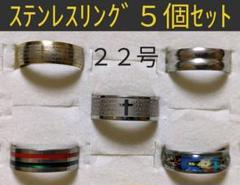 "Thumbnail of ""25号 指輪 リング メンズ ステンレス 大きいサイズ  十字架 まとめ売り"""