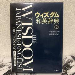 "Thumbnail of ""ウィズダム和英辞典"""