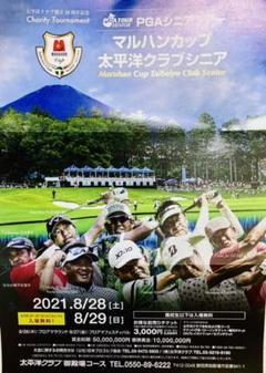 """Thumbnail of """"マルハンカップ太平洋クラブシニア2021"""""""