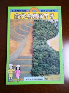 "Thumbnail of ""日本歴史探検①「古代を発掘する」 国立歴史民俗博物館 1988"""
