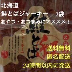 """Thumbnail of """"【送料無料・即日発送】北海道 鮭とばジャーキー 2袋 珍味 おつまみ おやつ"""""""