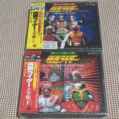 "Thumbnail of ""仮面ライダー大全集[上]&[下] CD"""
