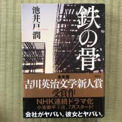 "Thumbnail of ""鉄の骨"""
