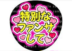 "Thumbnail of ""特別なファンサして"""
