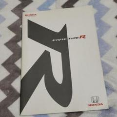 "Thumbnail of ""希少✨ホンダ シビック タイプR カタログ"""