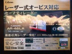"""Thumbnail of """"セルスター AR-46LA レーザー式オービス対応"""""""
