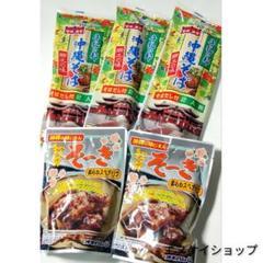 "Thumbnail of ""34(激安)沖縄そば6人前!!軟骨そーき2袋 乾麺 即席麺 レトルト 備蓄"""