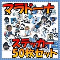 "Thumbnail of ""【50枚】マラドーナ ステッカー シール【新品】【送料無料】"""
