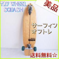 "Thumbnail of ""TRY WHEEL SQUASH トライウィール サーフィン スケボー オフトレ"""