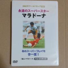"Thumbnail of ""DVD 永遠のスーパースター マラドーナ【完全復刻限定版】"""