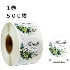 "Thumbnail of ""①サンキューシール 1巻 500枚 ボタニカル 柄1種"""