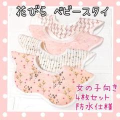 """Thumbnail of """"可愛い スタイ 女の子♡4枚 セット♡花柄 360度 防水♡花びら ドーナツ"""""""