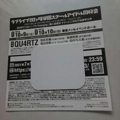 "Thumbnail of ""QU4RTZ Swinging! シリアルのみ"""