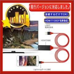 "Thumbnail of ""HDMI 2m 変換ケーブル iPhone スマホ テレビ 簡単接続 動画 鑑賞"""