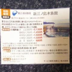 """Thumbnail of """"新江ノ島水族館 特別優待券"""""""