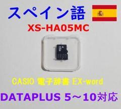 "Thumbnail of ""XS-HA05MC カシオ 電子辞書専用カード 現代スペイン語辞典 西和中辞典"""